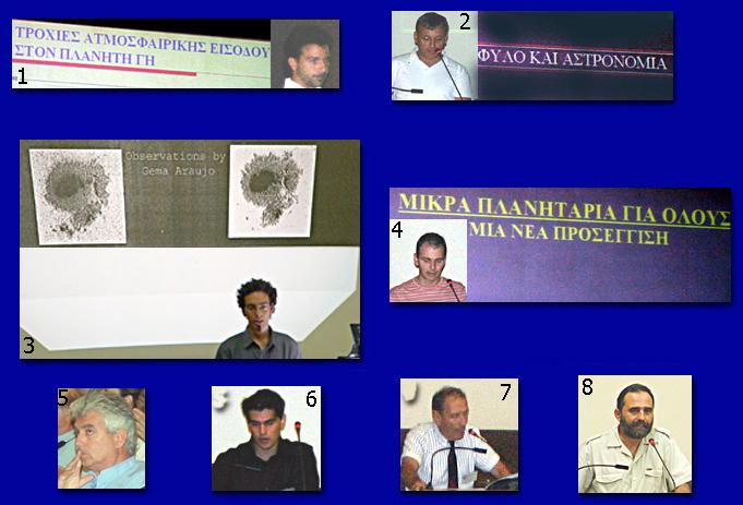 Εικόνες από εισηγήσεις του συνεδρίου