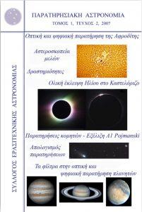 Παρατηρησιακή Αστρονομία, Τόμος 1, Τεύχος 2, 2007
