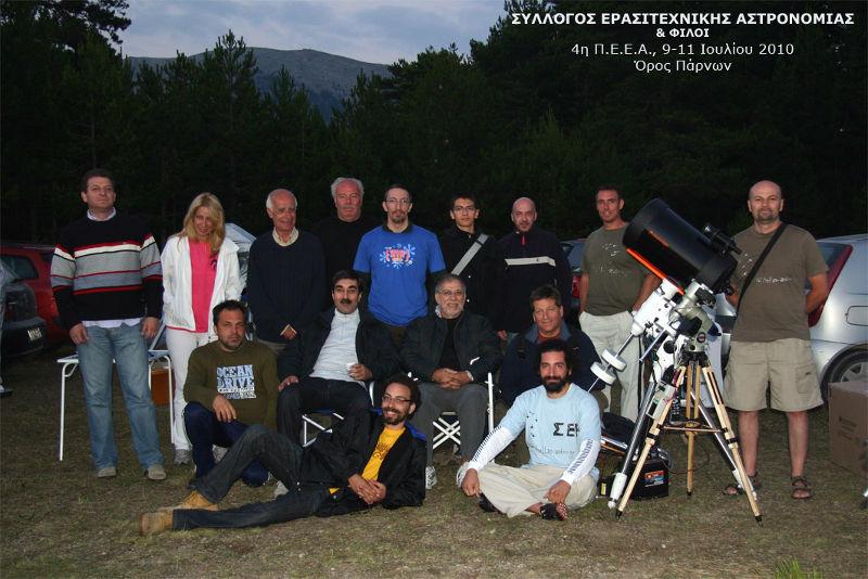Αναμνηστική φωτογραφία των μελών του ΣΕΑ και φίλων που παρεβρέθηκαν στην 4η ΠΕΕΑ.