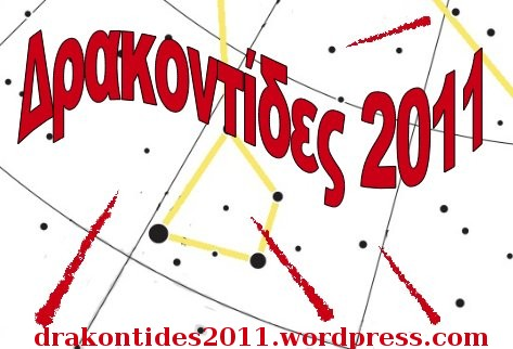 Drakontides2011 logo