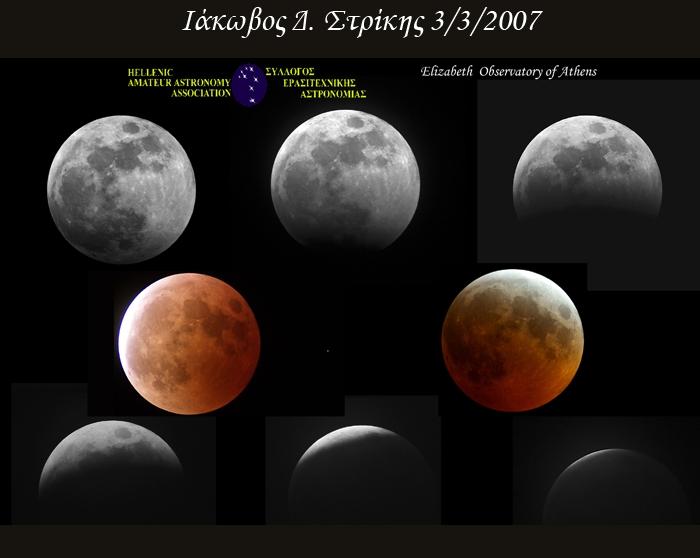"""Σύνθεση της ολικής έκλειψης Σελήνης (2007) από το 6"""" διοπτρικό του Ιάκωβου Στρίκη."""