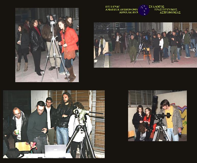 Φωτογραφίες από την εκδήλωση στο προαύλιο του 4ου Λυκείου για την παρατήρηση της ολικής έκλειψης Σελήνης (2007)