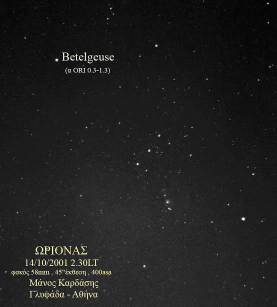 Ο αστερισμός του Ωρίωνα (2001) από τον Μάνο Καρδάση