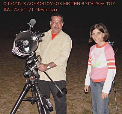 """Ο Κώστας Λουκόπουλος και η κόρη του με ένα 8"""" f/4 τηλεσκόπιο"""