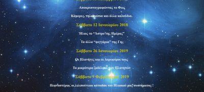 """Αφίσα του κύκλου σεμιναρίων """"Εισαγωγή στην παρατηρησιακή Αστρονομία"""""""